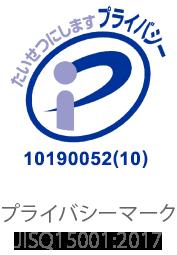 たいせつにしますプライバシー 10190052 プライバシーマーク JISQ15001:2006